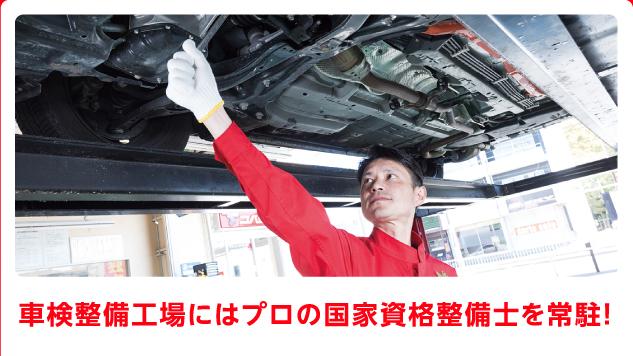 車検整備工場にはプロの国家資格整備士を常駐!