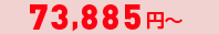 77,716 円