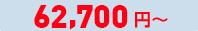 69,330 円