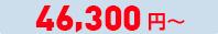 52,930 円