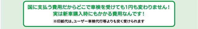 国に支払う費用だからどこで車検を受けても1円も変わりません!実は新車購入時にもかかる費用なんです!